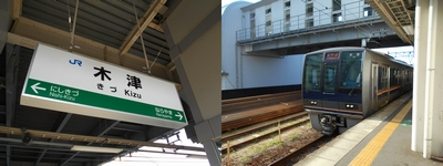 片町線_木津駅