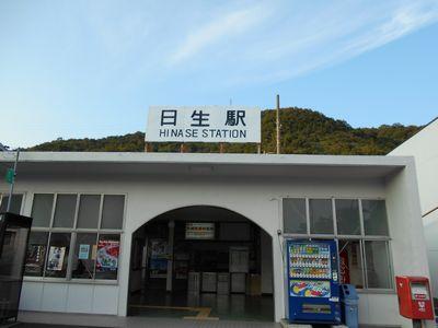 16_オール岡山1_日生駅
