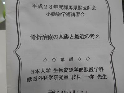 勉強会20160604