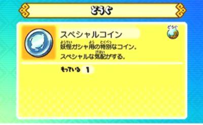 【妖怪三国志】 スペシャルコインのQRコード