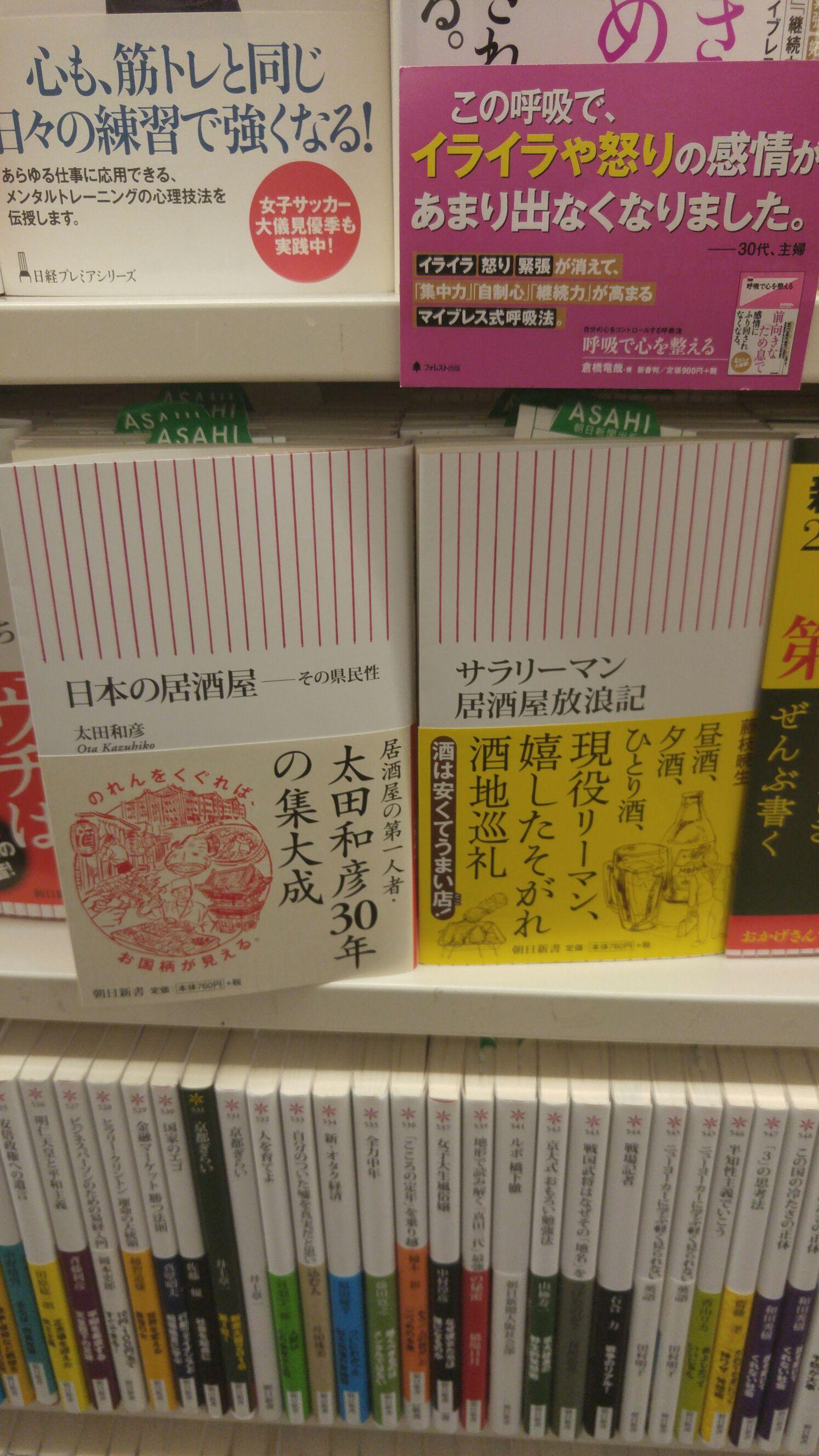 日本の居酒屋