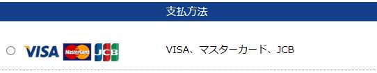 支払できるカード