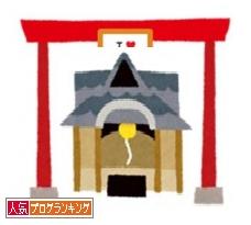 TOEIC神社