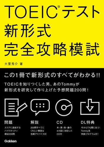 Tommyさん完全攻略模試