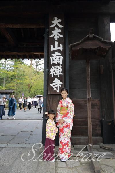 京都旅行 南禅寺 柊家旅館別館