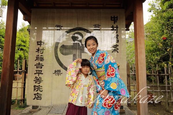 京都旅行 中村藤吉