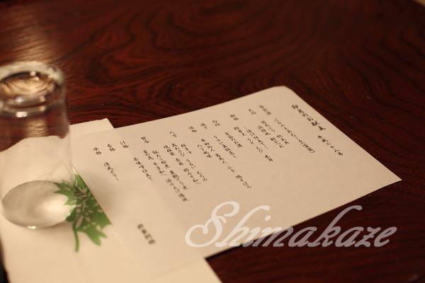 京都柊家 プーケットしまかぜ案内人 京都旅館 老舗旅館