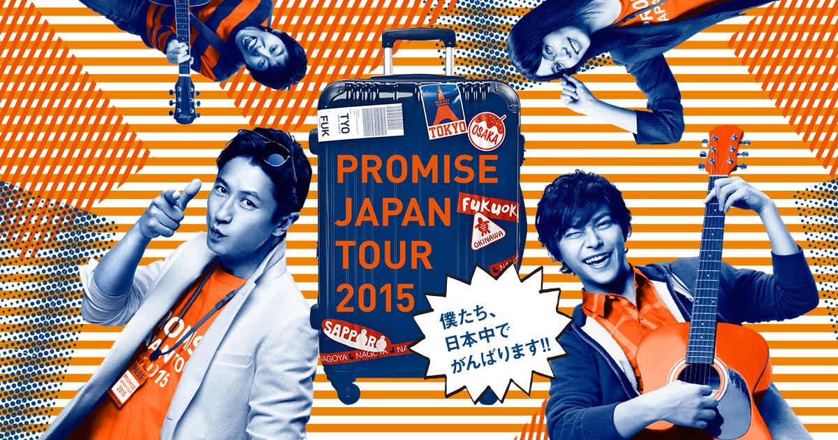 og_promise.jpg