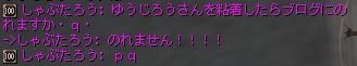 syabu_20160523110244940.jpg