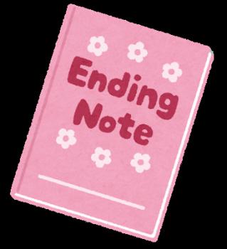 kaigo_ending_note.png