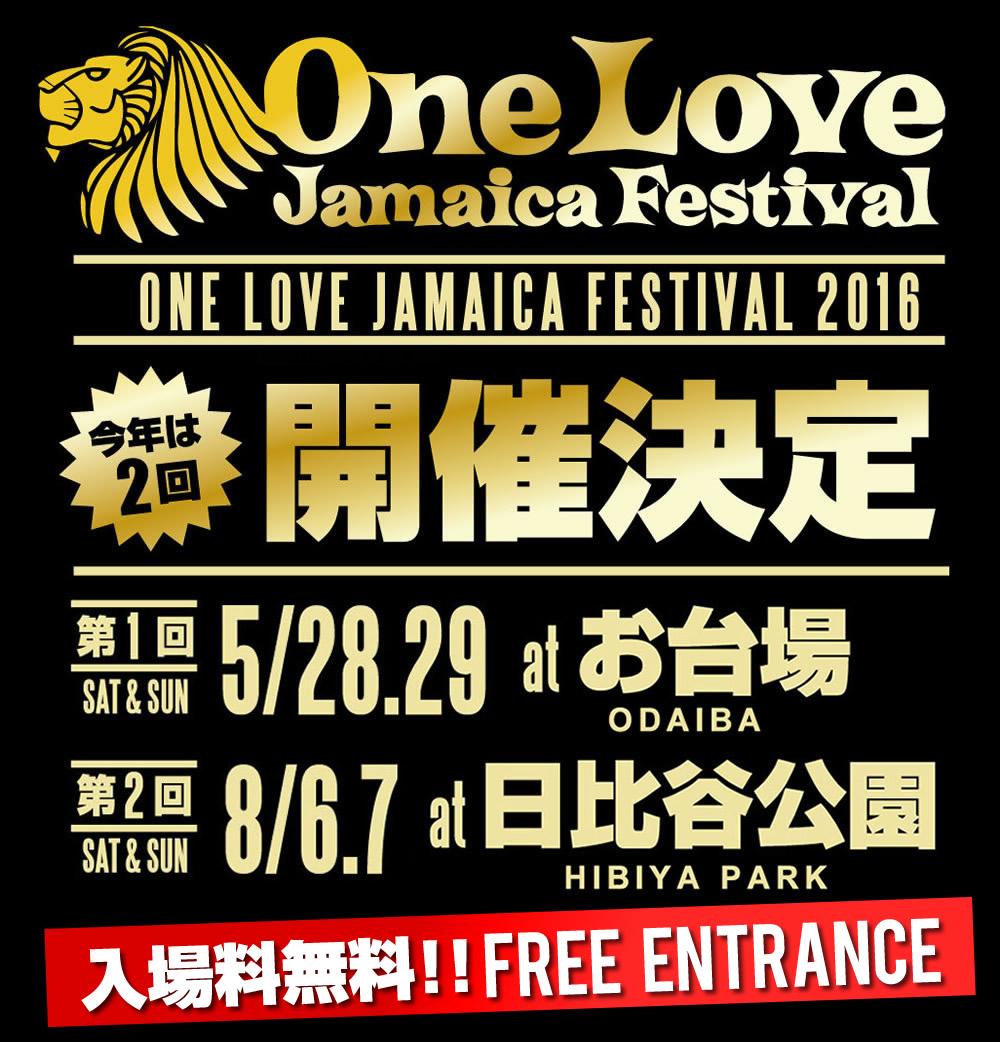 One Love Jamaica fstival Tokyo 2016