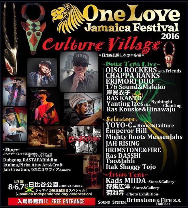 One Love Jamaica Festival 2016 vol.2 Tokyo