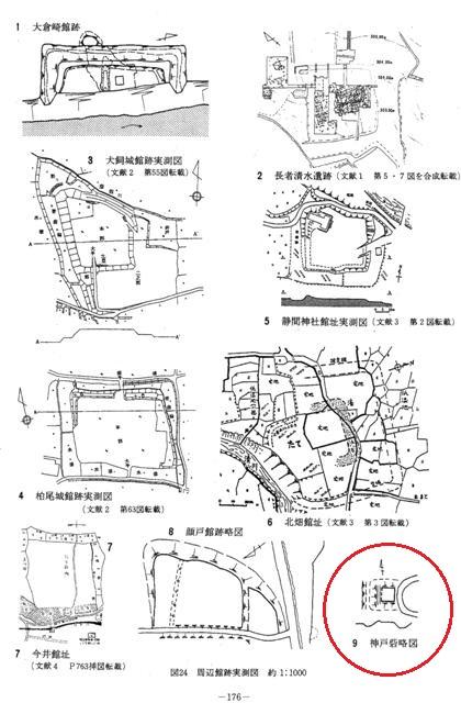 小沼湯滝バイパス関係遺跡調査資料① 001 - コピー