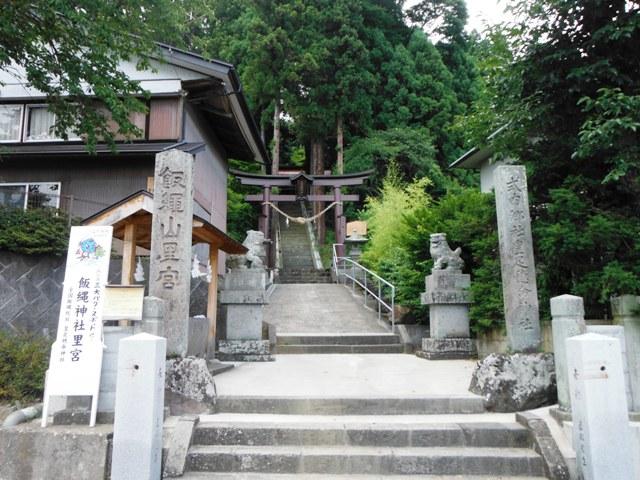 飯縄山里宮 (3)
