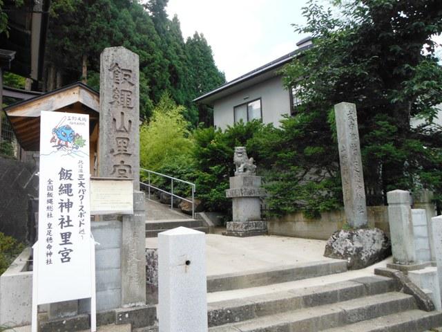 飯縄山里宮 (4)