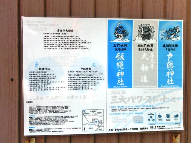 飯縄山里宮 (6)