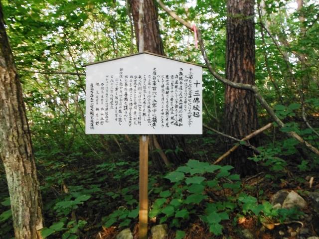 飯縄山奥社 (13)