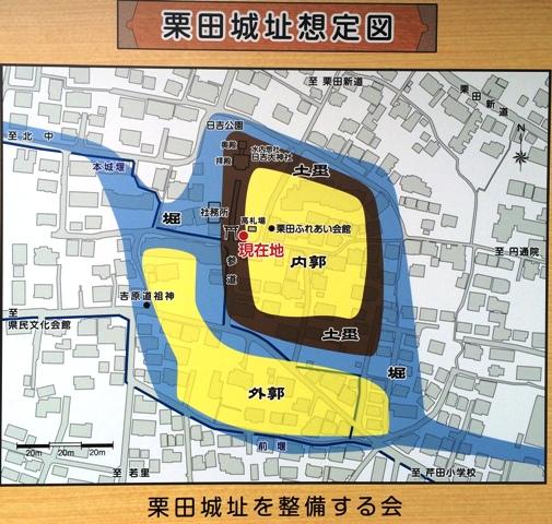 栗田城1 (22)