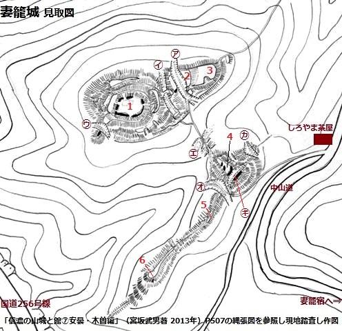 妻籠城① 002