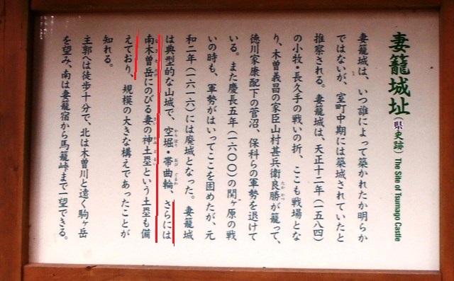 妻籠城 (4)