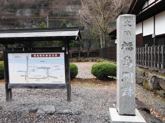 木曽福島関所 008