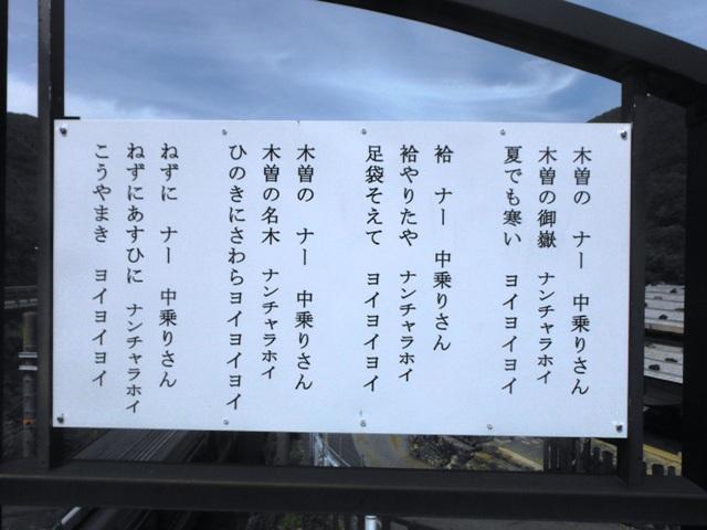 贄川宿 (5)