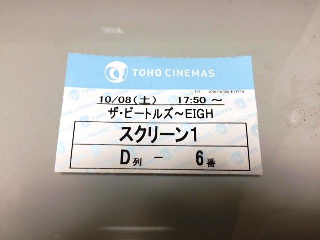 チケット①