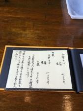 gotoku1.jpg