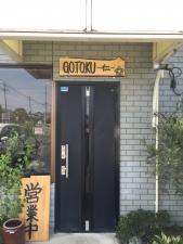 gotoku6.jpg