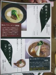 鬼ニボ メニュー (4)
