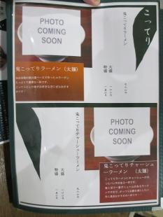 鬼ニボ メニュー (3)