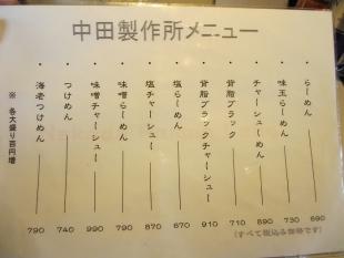 中田製作所 メニュー