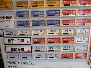 八ちゃん 食券機 (2)