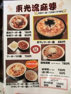 東光 メニュー (4)