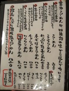 東光 メニュー (2)