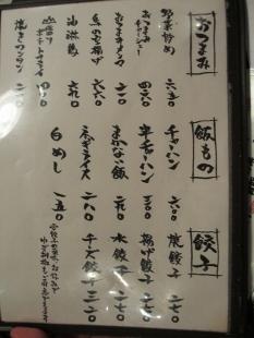 東光 メニュー (3)