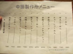 中田製作所 メニュー (2)