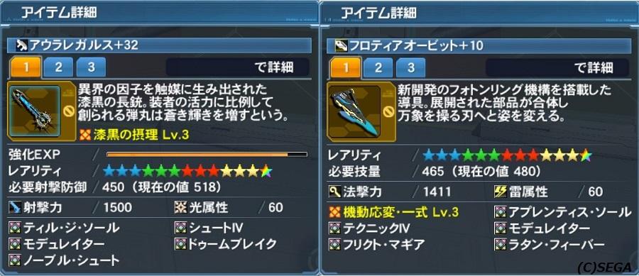 H28 8-3 ライフルタリス