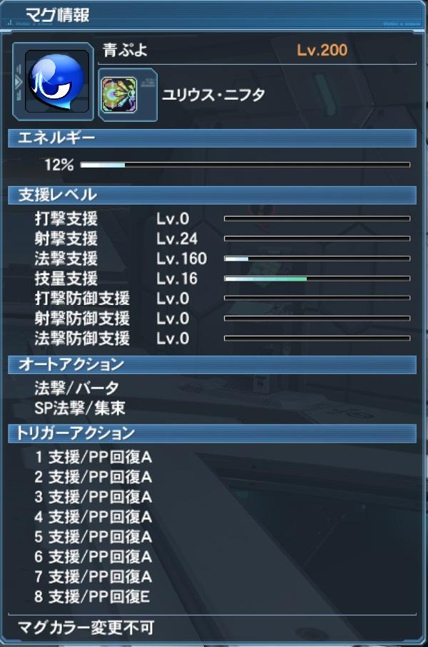 H28 9-14 マグ2
