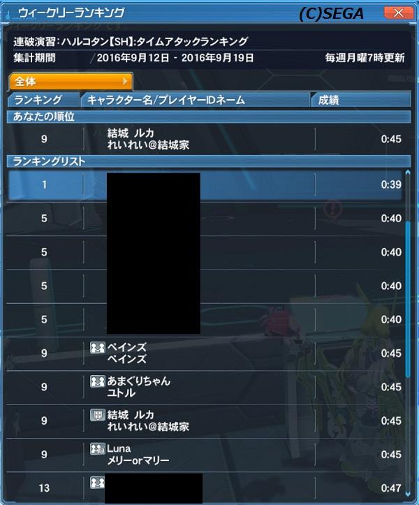 H28 9-20 団体