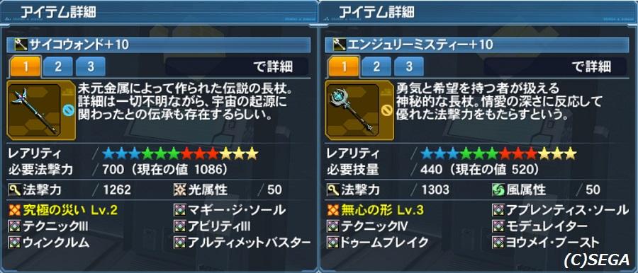H28 10-5 サイコ・エンジュ