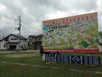 村上駅南ニュータウン