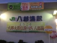 八郎潟駅3