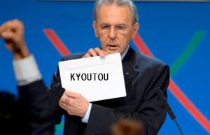 KYOUTOU2020.png