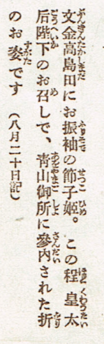 文金高島田