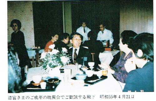 浩宮さまご青年を祝う晩さん会 昭和55年4月21日