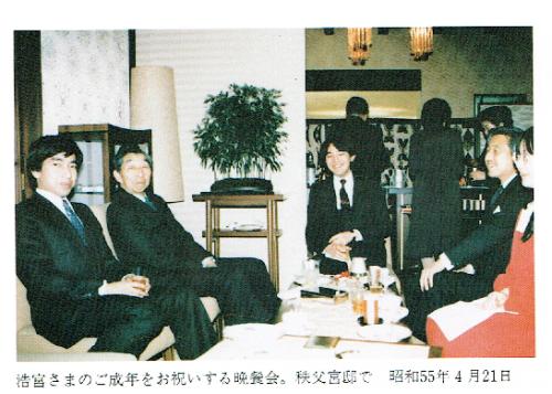 浩宮さまご青年を祝う晩さん会 なぜか秩父宮邸で