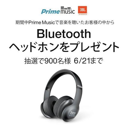 Prime music Bluetoothヘッドホンプレゼント