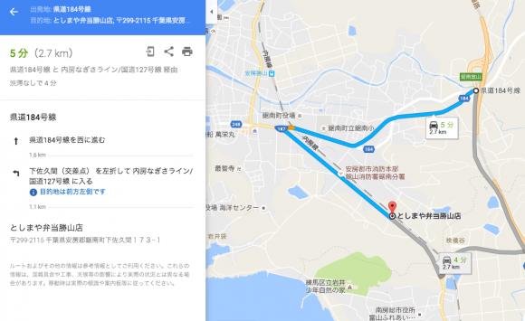としまや弁当勝山店の地図・アクセス
