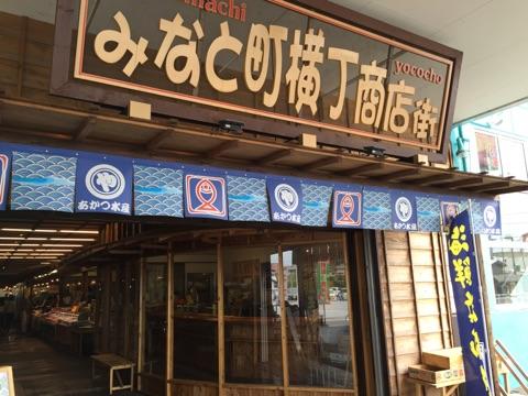 日立おさかなセンター 味勝手丼